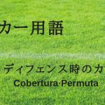 日本語に無いスペインサッカー用語、ディフェンスのカバーと守備戦術