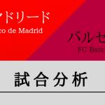 AマドリードVSバルセロナ試合分析。スペインサッカー戦術方法解説