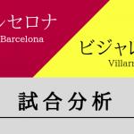 バルセロナVSビジャレアル試合分析!スペインサッカー戦術を簡単解説