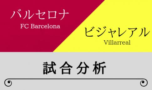 バルセロナ バルサ ビジャレアル 試合 サッカー スペイン メンバー フォーメーション スタメン システム 試合分析 解説 簡単 メッシ