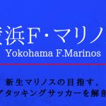 2019年横浜F.マリノスの試合分析【アタッキングサッカー】Jリーグ