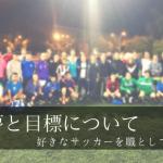 私の夢と目標について。好きなサッカーを職として目指す21歳