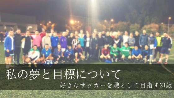 TETSU 夢 スペイン セビージャ サッカー 監督 コーチ 指導者 目標 仕事 チーム 日本 文化