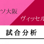セレッソ大阪vsヴィッセル神戸【サッカー試合分析】両監督の戦術策