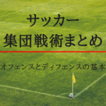 【サッカー集団戦術まとめ】オフェンスとディフェンスの基本的な種類