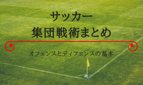 サッカー スポーツ 戦術 集団 個人 集団戦術 プレー 組織 攻撃 守備 方法 オフェンス ディフェンス 策