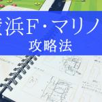 横浜F・マリノスの試合分析2【攻撃と守備の穴・攻略法】Jリーグ