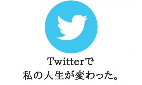 TETSU Twitter ツイッター ツイート SNS 携帯 人生 変わった スマホ 人 出会い 繋がり