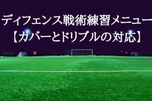 サッカー ディフェンス 守備 練習 メニュー トレーニング オフェンス 攻撃 ジュニアユース 中学生 難しい 基本 カバーリング 用紙 トレーニング