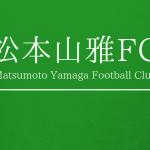 松本山雅FCの試合分析【Jリーグ・サッカー戦術と戦い方】