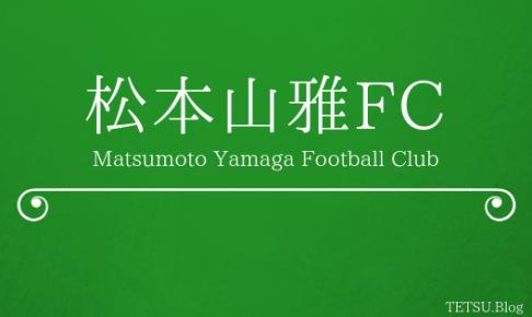松本山雅FC サッカー 山雅 長野 Jリーグ プロ 試合分析 試合 攻撃 守備 ゲーム 反町 監督 戦い方