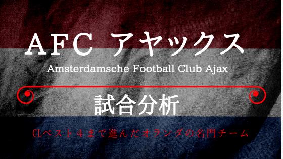 アヤックス AFCアヤックス オランダ サッカー 名門 強豪 CL チャンピオンズリーグ ベスト4 ユベントス レアルマドリード 準決勝 デリフト デヨング フォーメーション 戦術 試合分析