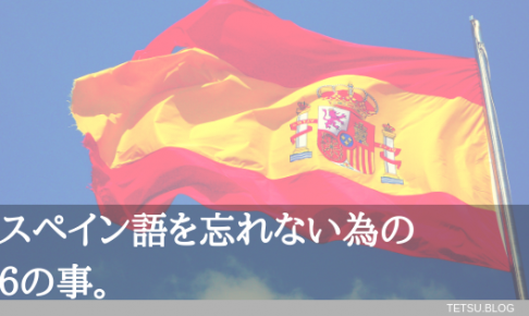 スペイン スペイン語 忘れる 忘れない 勉強 方法 語学 維持 セビージャ バルセロナ マドリード マラガ バレンシア 旅行 外国語 海外