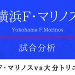 横浜F.マリノスvs大分トリニータ【サッカー試合分析】攻撃面での成長