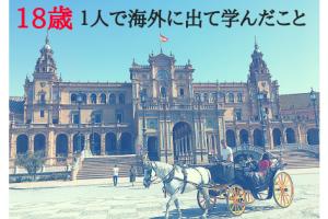 18歳 スペイン 得た 知った 経験 体験 談 海外 龍有学 生活